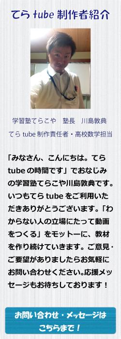 制作者紹介